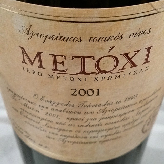 Not many chances to taste one of these beauties... but if it comes along just GO for it! Metochi 2001 vintage, magnum bottle.  #MtAthos #metochi #chromitsa #magnumbottle #rare #unique #wineexperience #greekwine #drinkGreek #greekgrapes #limnio #cabsauv #secluded #monastic #legacy #wow #inmyglass #proud #myth #top #best #winegem